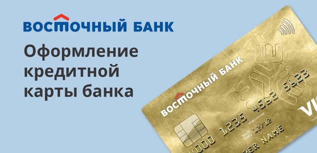 Потребительский кредит в Восточном Экспресс банке: условия выдачи