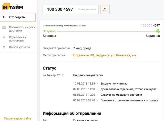 Доставка Интайм: условия перевозки товаров по Украине
