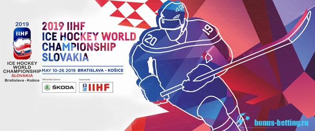 Статистика хоккея: турнирная таблица чемпионатов мира