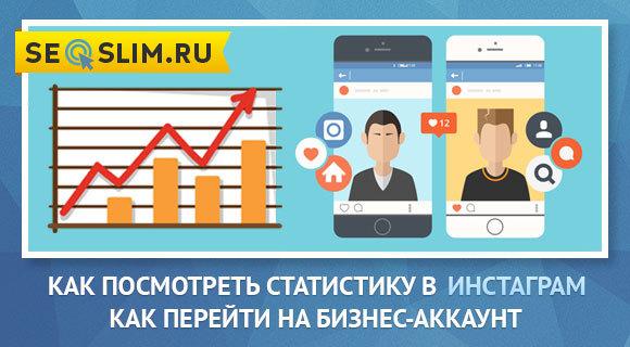 Статистика Инстаграм позволяет управлять бизнес-аккаунтом