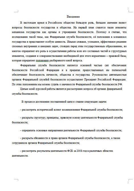 Статистика ФСБ: результаты деятельности службы безопасности