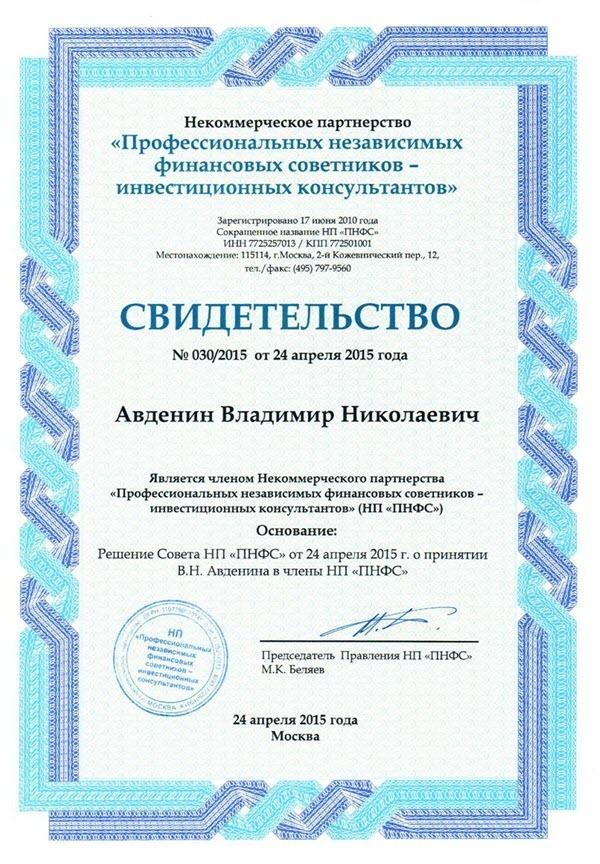 Владимир Авденин, автор пишущий про бизнес