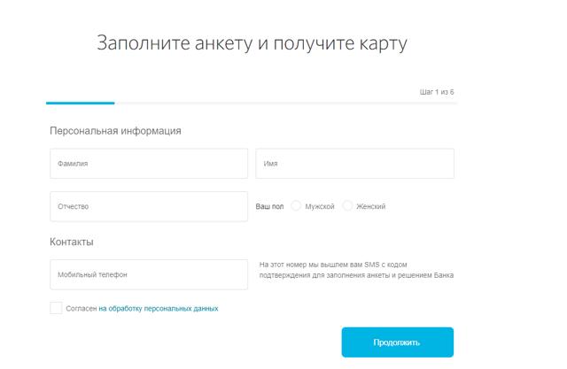 Потребительский кредит в банке Открытие: условия выдачи денег