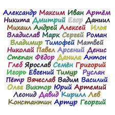 Статистика популярных имен: тенденции в современной России