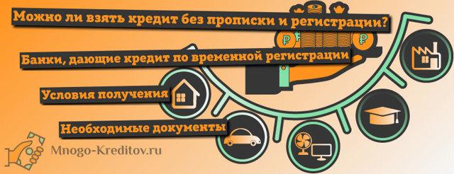 Кредит без прописки: условия получения займа в банке