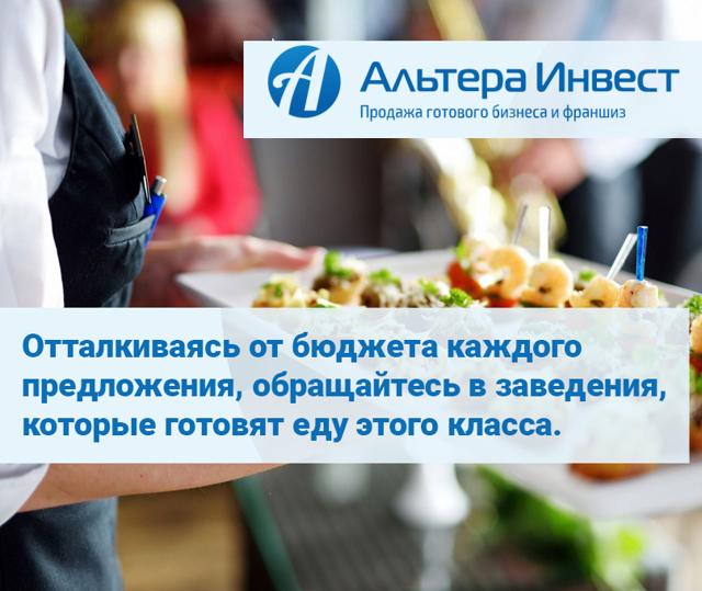 Кейтеринг как бизнес: спрос на выездное ресторанное обслуживание
