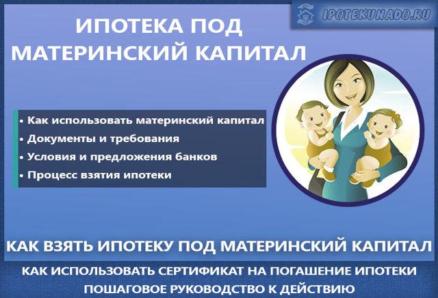 Взять ипотеку под материнский капитал: особенности процедуры
