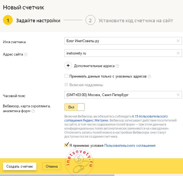 Яндекс Метрика: инструмент для анализа статистики сайта