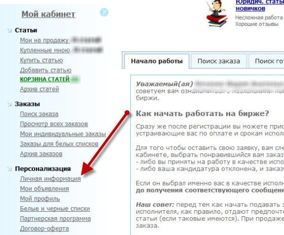 etxt ru: процедура регистрации и начало работы на бирже