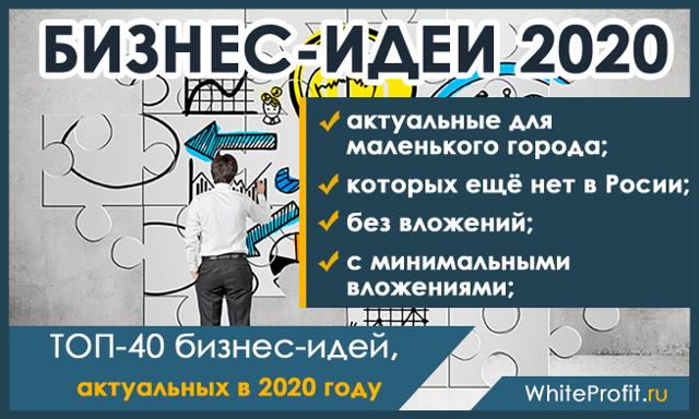 Актуальный бизнес в России в 2020 году и на ближайшие 10 лет