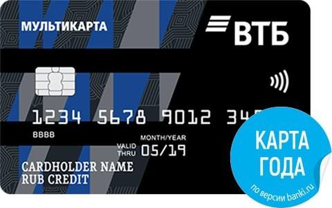 Мультикарта ВТБ 24: преимущества и недостатки банковской услуги.