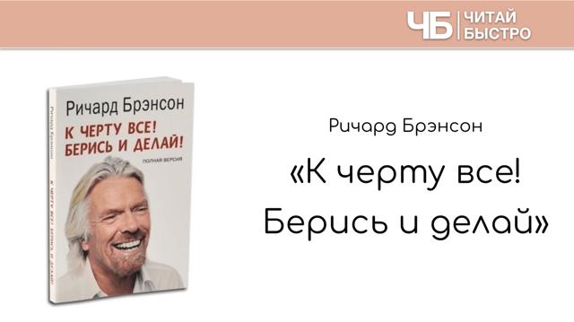 Книга Ричарда Бренсона «К черту все! Берись и делай»