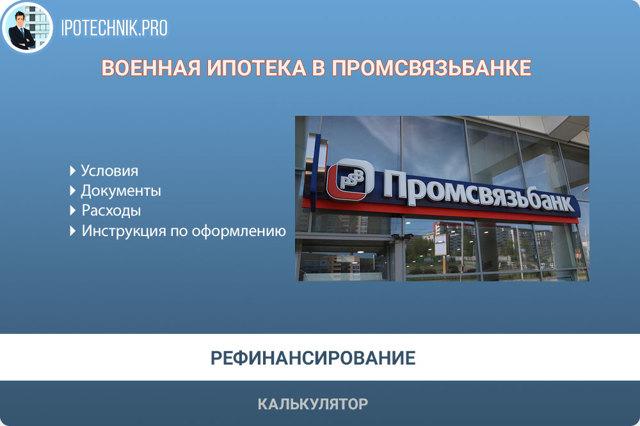 Рефинансирование ипотеки в Промсвязьбанке: условия получения