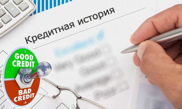 Исправить кредитную историю: практичные советы заемщикам