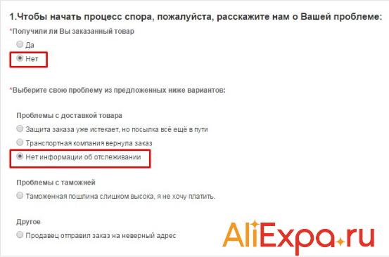 Доставка отменена: что предлагает aliexpress покупателям