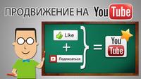 Статистика Ютуба помогает при продвижении видеоканала.