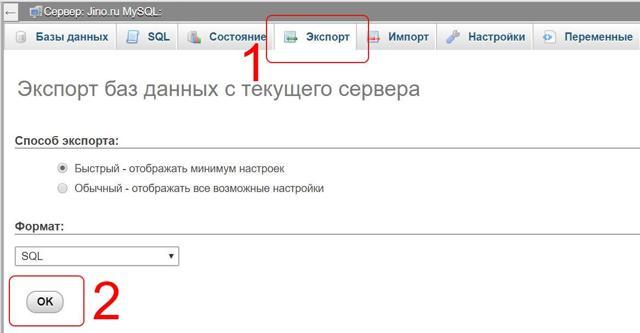 Перенос сайта: смена хостинга и копирование базы данных
