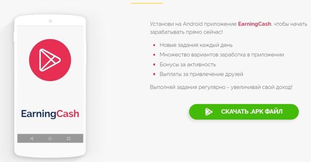 Зарабатывать через телефон: лучшие варианты и приложения