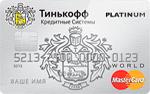 Кредитная карта Тинькофф Платинум: особенности оформления