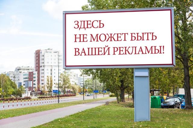 Рекламный билборд: заработок на сдаче в аренду земельного участка