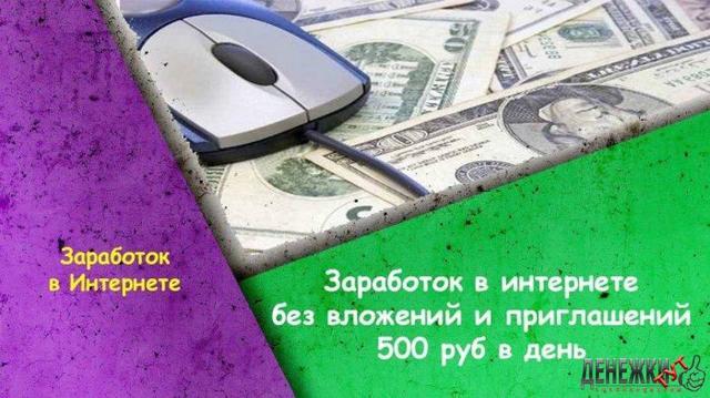 Как заработать 500 рублей в день: реальные способы