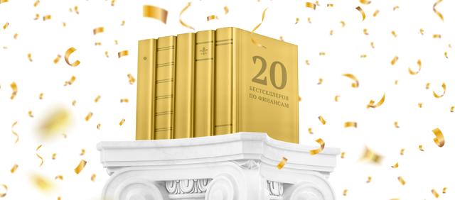 Книги о деньгах: полезная литература для предпринимателей