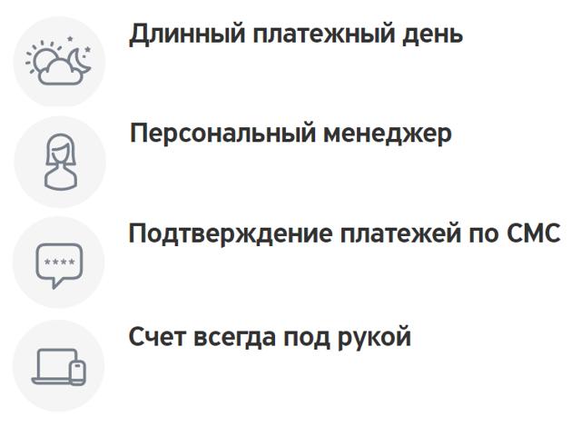 Расчетный счет в Тинькофф: условия и особенности открытия