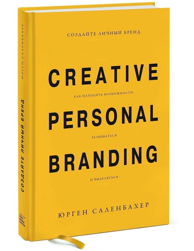 Развитие персонального бренда: продвижение в интернете