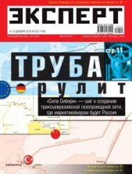 Журнал forbes: авторитетное бизнес издание для предпринимателей