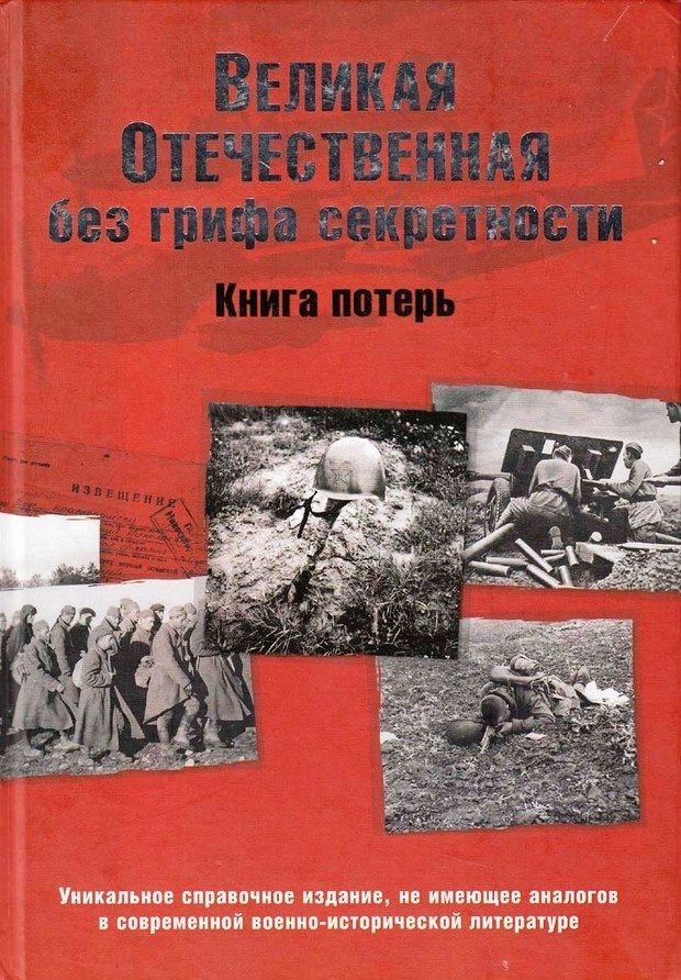 Статистика ВОВ: данные о потерях СССР во время войны