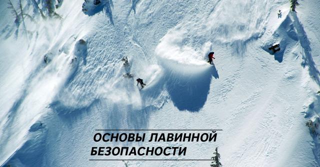 Статистика схода лавин: причины стихии и количество пострадавших