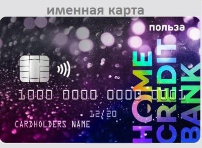 Хоум Кредит банк: кредитная карта на все случаи жизни