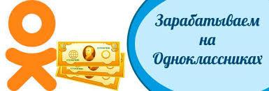 Заработок в социальной сети: способы получения денег через аккаунт ВКонтакте