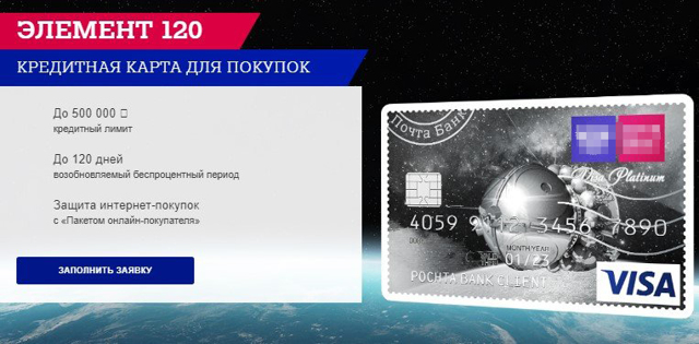 кредитная карта почта банка характеристики