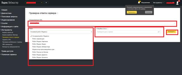 Индексация сайта: добавление страницы в поисковые базы